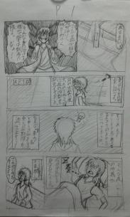 京都四日目 1ページ