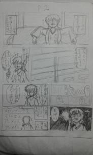 京都四日目 2ページ