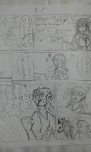 京都五日目 1ページ