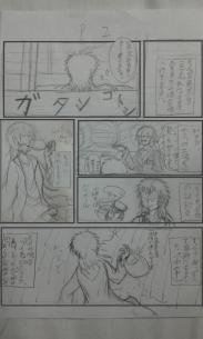 京都五日目 2ページ