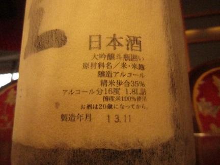 十四代 双虹 横 2013