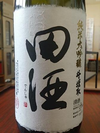田酒 斗壜取