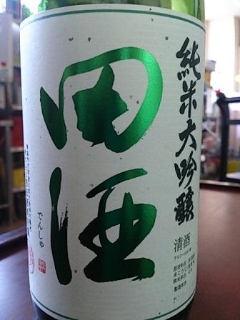 田酒 4割5分