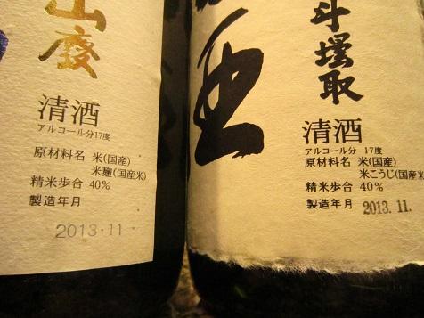 田酒 3大酒 横