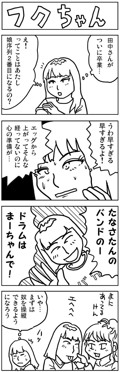 fc2-2012_1118-01.jpg