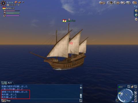 修理で帆と舵が直る