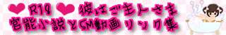 R18★彼はご主人さま★ 官能小説とSM動画リンク集さん