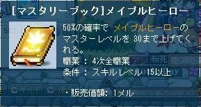Maple120104_191505.jpg