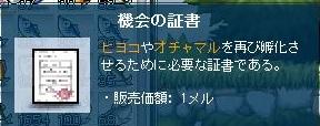 Maple120105_155623.jpg