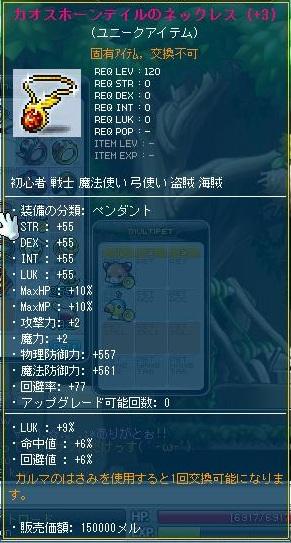 Maple120306_170542.jpg