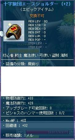 Maple120306_170544.jpg