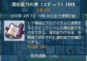 Maple120331_150019.jpg