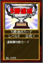 5勝達成カード
