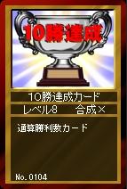 10勝記念カード