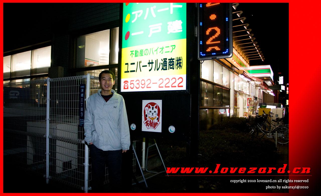 日本 夜市