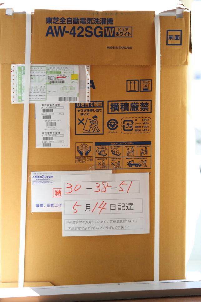 洗衣機 TOSHIBA