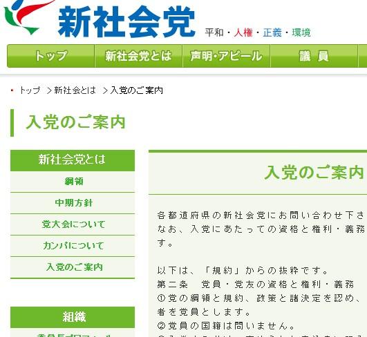 新社会党の党員資格