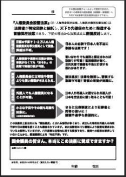 jinken_1.jpg