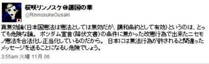 rinnosuke1.jpg
