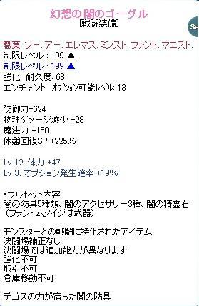 闇ゴーグル (2)