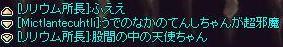 syotyo-tenshi.jpg