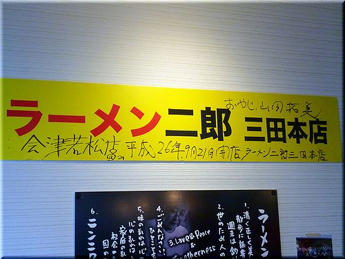 aizuwakamatsu2