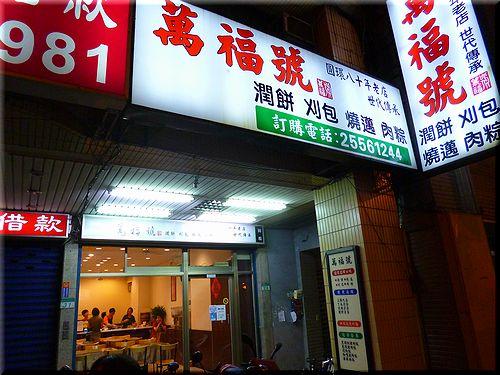 wanfuhao1