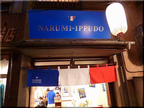 narumi2