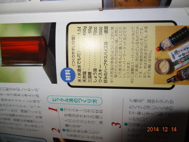 071_201412151536596d2.jpg