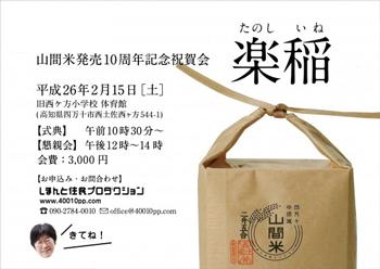 山間米10周年記念式典