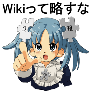 300px-Dont_abbreviate_as_Wiki.png