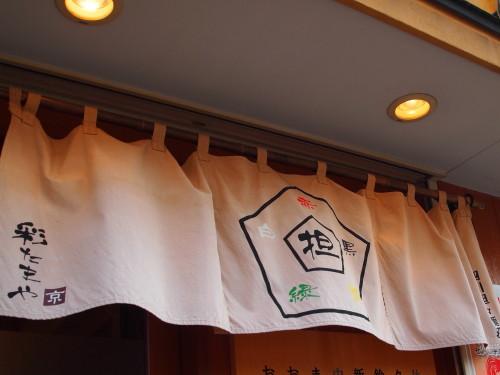 saitamaya (14)