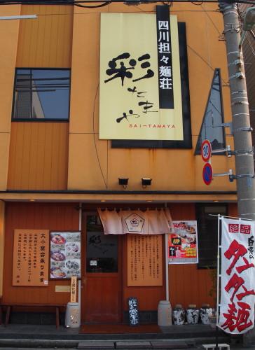 saitamaya (13)