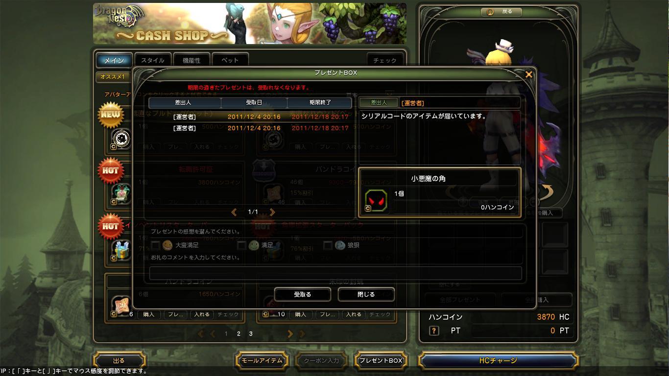 DN 2011-12-06 11-25-18 Tue