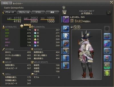 ffxiv_20131129_02.jpg