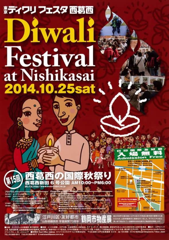 diwali-nishikasai01[1]