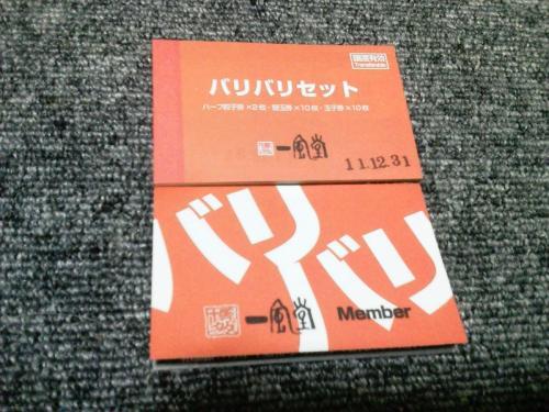 20110912_一風堂町田店-001