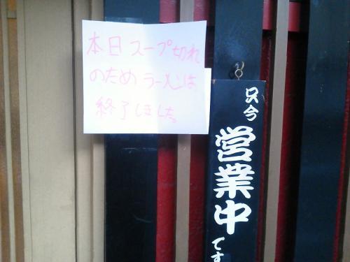 20110910_喰い処風龍-003