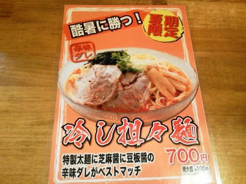 20110912_伝説のすた丼屋相模原店-003