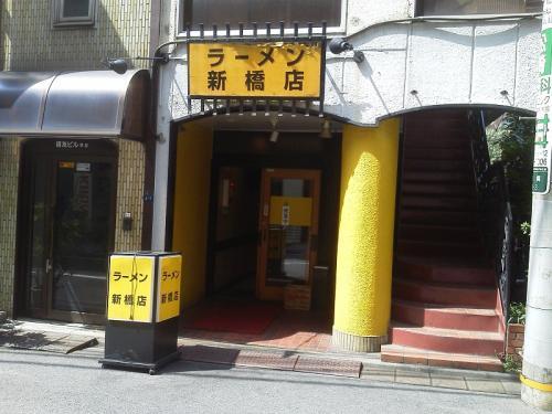 20110917_ラーメン新橋店-001