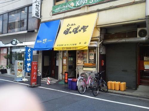 20110917_らーめんぽっぽっ屋本店-001