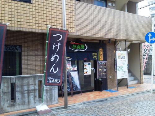 20110919_めん処仁兵衛-003