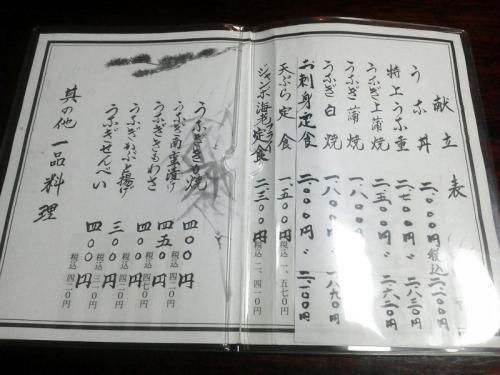 20110920_うな鈴-001