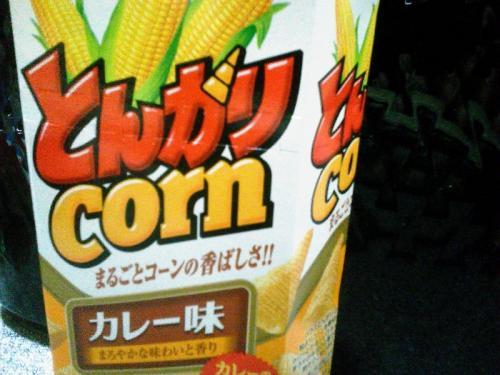 20110920_とんがりコーン-001