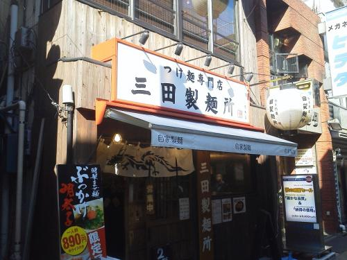 20110924_つけ麺専門店三田製麺所田町本店-001