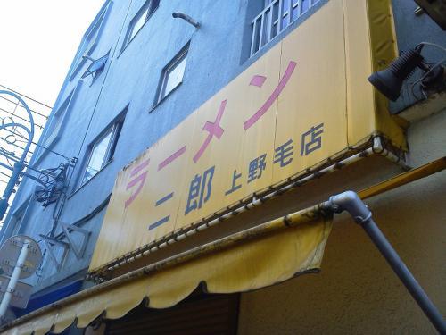 20110924_ラーメン二郎上野毛店-001