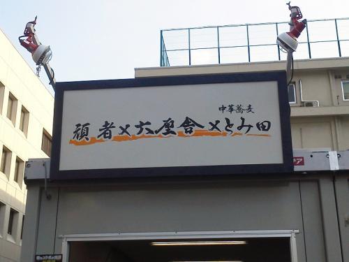 20110924_大つけ麺博-008