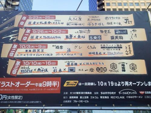 20110924_大つけ麺博-020