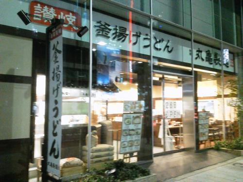 20110924_丸亀製麺神田小川町店-001