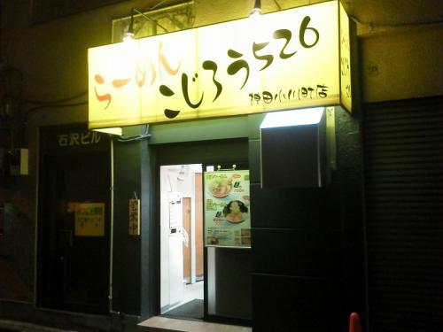 20110924_らーめんこじろう526神田神保町-001